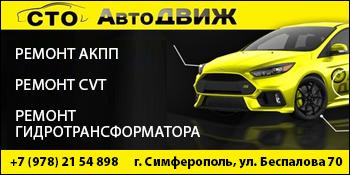 СТО АвтоДвиж Симферополь
