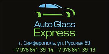 AutoGlass Express Симферополь