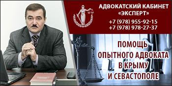 Адвокатский кабинет Эксперт Симферополь