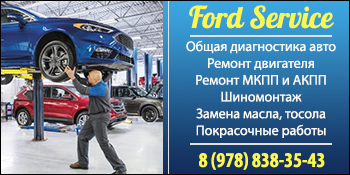 Ford Service Симферополь