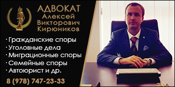 Адвокат Кирюников Алексей Викторович Симферополь