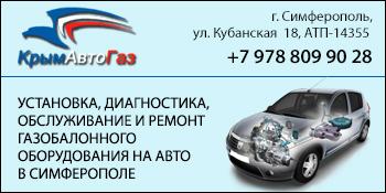 Крым Авто ГАЗ Симферополь