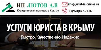 ИП Лютов А.В. Симферополь