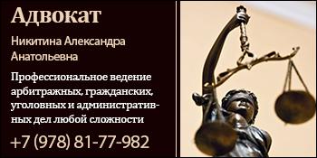 Адвокат Никитина Александра Анатольевна Симферополь