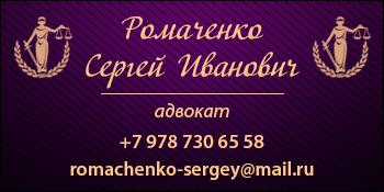 Адвокат Ромаченко Сергей Иванович Симферополь