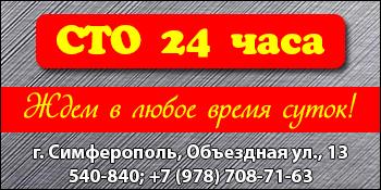 Сто 24 часа Симферополь